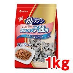 銀のスプーン 健康に育つ子ねこ用(離乳から12ヶ月) お魚づくしミルク入り(1kg)(発送可能時期:3-7日(通常))[猫用品]