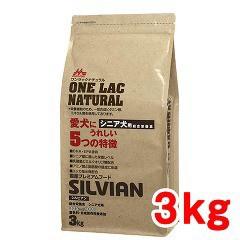 森乳サンワールド ワンラックナチュラル シルビアン(3kg)(発送可能時期:3-7日(通常))[ドッグフード(ドライフード)]