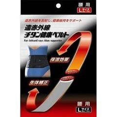 遠赤外線チタン健康ベルト 腰 M(1枚入)(発送可能時期:3-7日(通常))[サポーター 腰用(ベルト含む)]