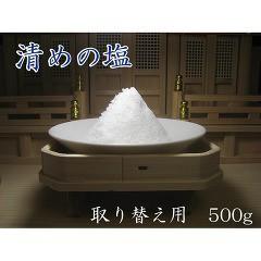 盛り塩用 清めの塩(約500g)(発送可能時期:3-7日(通常))[仏具 その他]