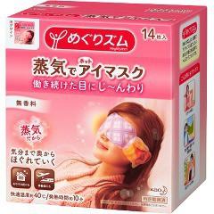 めぐりズム 蒸気でホットアイマスク 無香料(14枚入)(発送可能時期:3-7日(通常))[温熱用品 その他]
