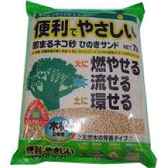 猫砂 便利でやさしいひのきサンド(7L)(発送可能時期:3-7日(通常))[猫砂・猫トイレ用品]