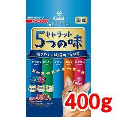 キャラット 5つの味 飽きやすい成猫用 海の幸(400g)(発送可能時期:3-7日(通常))[キャットフード(ドライフード)]