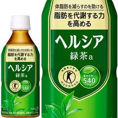 ヘルシア緑茶(350mL*24本入)(発送可能時期:3-7日(通常))[トクホのお茶]【送料無料】