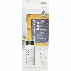 カフェマグメニュー マグボトル350 ホワイト HB-3490 350mL(1コ入)(発送可能時期:1週間-10日(通常))[水筒]