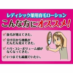 レディシック美髪エッセンス(180mL)(発送可能時期:3-7日(通常))[女性育毛剤]【送料無料】