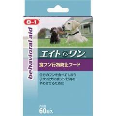 エイトインワン 食フン行為防止フード(60粒入)(発送可能時期:3-7日(通常))[犬のおもちゃ・しつけ]