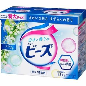 ニュービーズ 特大(1.5kg)(発送可能時期:3-7日(通常))[洗濯洗剤(粉末)]