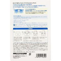 肌ラボ 極潤ヒアルロンマスク(4枚入)(発送可能時期:1週間-10日(通常))[シートマスク]