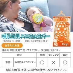 コグニキッズ 哺乳瓶用ハニカムカバー タンジェリンオレンジ(1コ入)(発送可能時期:1週間-10日(通常))[調乳用品]