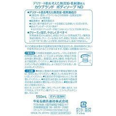 牛乳石鹸 カウブランド 無添加 ボディソープ ポンプ付(550mL)(発送可能時期:3-7日(通常))[無添加ボディソープ・敏感肌ボディソープ]