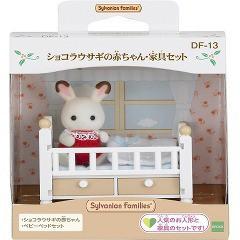 DF-13 シルバニア ショコラウサギの赤ちゃん家具セット(1セット)(発送可能時期:3-7日(通常))[ベビー玩具・赤ちゃんおもちゃ その他]