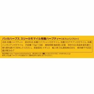 パッカ スリーカモマイル 有機(オーガニック) ハーブティ(10包)(発送可能時期:5-7日(通常))[カモミールティー]