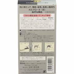 カミクローネ(B) 自然な黒色(80mL)(発送可能時期:1週間-10日(通常))[白髪染め 女性用]