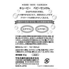 牛乳石鹸 キユーピーベビー石けん(90g)(発送可能時期:3-7日(通常))[石鹸]