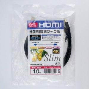 ハイスピードHDMI標準ケーブル(タイプA)コンパクト&スリム 1m ブラック(1本入)(発送可能時期:1週間-10日(通常))[情報家電 その他]