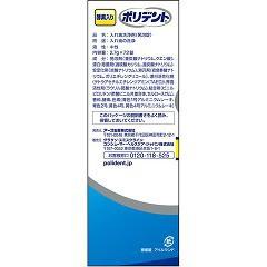 酵素入り ポリデント(72錠入)(発送可能時期:3-7日(通常))[入れ歯 洗浄]