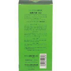 ハーブ加美乃素AD(200mL)(発送可能時期:3-7日(通常))[男女兼用育毛剤]