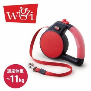 Wigzi 伸縮リード S レッド(1コ入)(発送可能時期:通常3-5日で発送予定)[ペットのお散歩用品・おしゃれ]