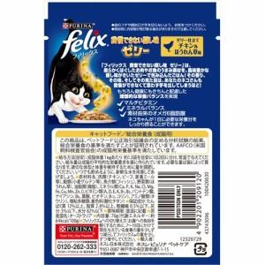 フィリックス 我慢できない隠し味ゼリー ゼリー仕立て チキン&ほうれん草味(70g)(発送可能時期:通常1-3日で発送予定)[猫用品]