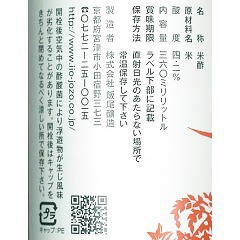 飯尾醸造 純米富士酢 10818(360mL)(発送可能時期:3-7日(通常))[食酢]