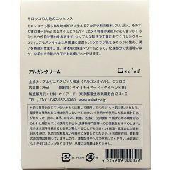 アルガンクリーム(8mL)(発送可能時期:3-7日(通常))[保湿クリーム]