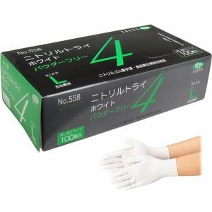 ニトリルトライ4 手袋 ホワイト 粉無 Lサイズ No.558(100枚入)(発送可能時期:通常3-5日で発送予定)[ゴム手袋(超薄手)]