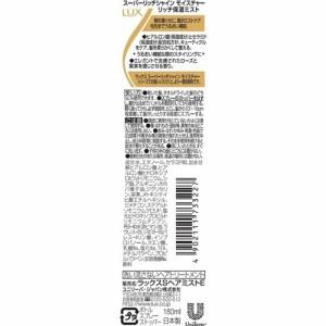 ラックス スーパーリッチシャイン モイスチャー リッチ保湿ミスト(180mL)(発送可能時期:5-7日(通常))[ダメージヘアトリートメント]