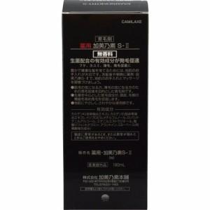 薬用加美乃素 S-II 無香料タイプ(180mL)(発送可能時期:3-7日(通常))[男女兼用育毛剤]