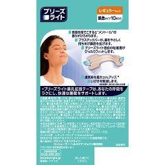 ブリーズライト クール 肌色 レギュラー 鼻孔拡張テープ 快眠・いびき軽減(10枚入)(発送可能時期:3-5日(通常))[鼻腔拡張]