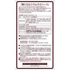 骨にカルシウムウエハース(40枚入)(発送可能時期:3-7日(通常))[バランス 栄養]