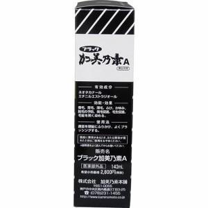 ブラック加美乃素A(143mL)(発送可能時期:3-7日(通常))[男女兼用育毛剤]