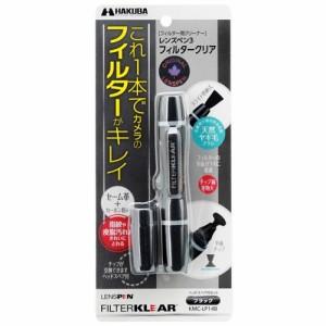 ハクバ レンズペン3 フィルタークリア ブラック KMC-LP14B(1本入)(発送可能時期:3-7日(通常))[映像関連 その他]