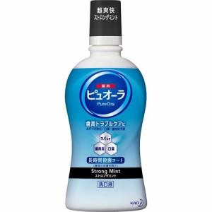 薬用ピュオーラ 洗口液 ストロングミント(420mL)(発送可能時期:1週間-10日(通常))[歯垢・口臭予防マウスウォッシュ]