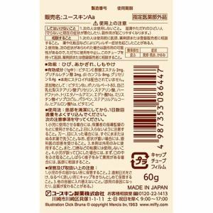 【企画品】ユースキンA ミッフィーチューブ(60g)(発送可能時期:通常3-5日で発送予定)[ハンドクリーム チューブタイプ]