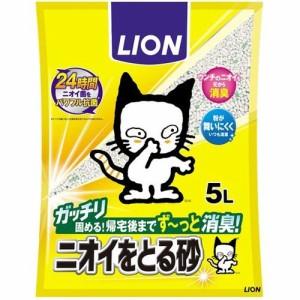 猫砂 ライオン ペットキレイニオイをとる砂(5L)(発送可能時期:1-3日(通常))[猫砂・猫トイレ用品]