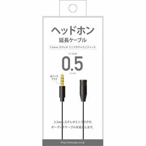 3.5mm ステレオミニプラグ・ミニジャック ヘッドホン延長ケーブル 0.5m ブラック(1本入)(発送可能時期:1週間-10日(通常))