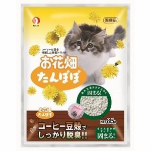 猫砂 お花畑 たんぽぽ(8.5L)(発送可能時期:3-7日(通常))[猫砂・猫トイレ用品]