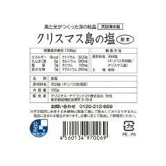 クリスマス島の塩 粉末 スタンドパウチ(100g)(発送可能時期:3-5日(通常))[塩]