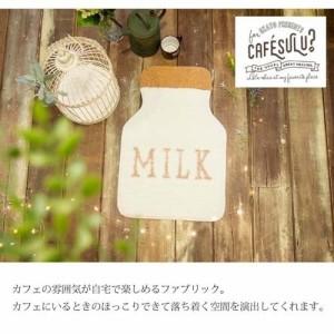 インテリアマット カフェする ミルコル 60*40 ミルク(1枚入)(発送可能時期:1週間-10日(通常))[キッチンマット]