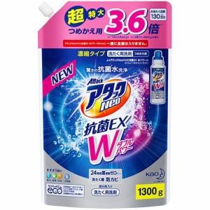 アタックNeo 抗菌EX Wパワー つめかえ(1300g)(発送可能時期:3-5日(通常))[つめかえ用洗濯洗剤(液体)]