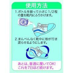 オダエックス 除菌・防菌・消臭パウダー 作業靴用(30g)(発送可能時期:3-7日(通常))[消臭剤・消臭スプレー]