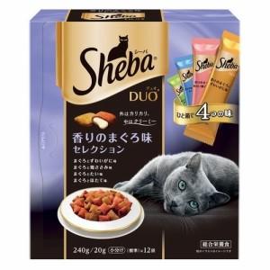 シーバデュオ 香りのまぐろ味セレクション(240g)(発送可能時期:3-7日(通常))[キャットフード(ドライフード)]