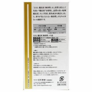 ささら 備長炭 無香性 バラ詰(120g)(発送可能時期:5-7日(通常))[線香]