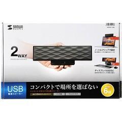 サンワサプライ USB電源サウンドバースピーカー ブラック MM-SPL11UBK(1台)(発送可能時期:3-5日(通常))[スピーカー]
