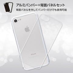 AppLe iPhone 8/iPhone 7 アルミバンパー+背面パネル クリア ネイビー RT-P14AB/DNM(1コ入)(発送可能時期:1週間-10日(通常))