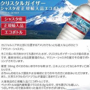 クリスタルガイザー シャスタ産正規輸入品エコボトル(500mL*48本入)(発送可能時期:5-7日(通常))[海外ミネラルウォーター]【送料無料】