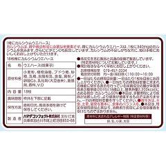 骨にカルシウムウエハース(18枚入)(発送可能時期:3-7日(通常))[バランス 栄養]