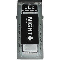 LED反射アームバンド Wh No.5509(1コ入)(発送可能時期:3-5日(通常))[防犯グッズ]