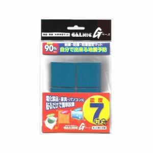 ゲルニックGベース(4cm角×4枚)NGR-5004BL